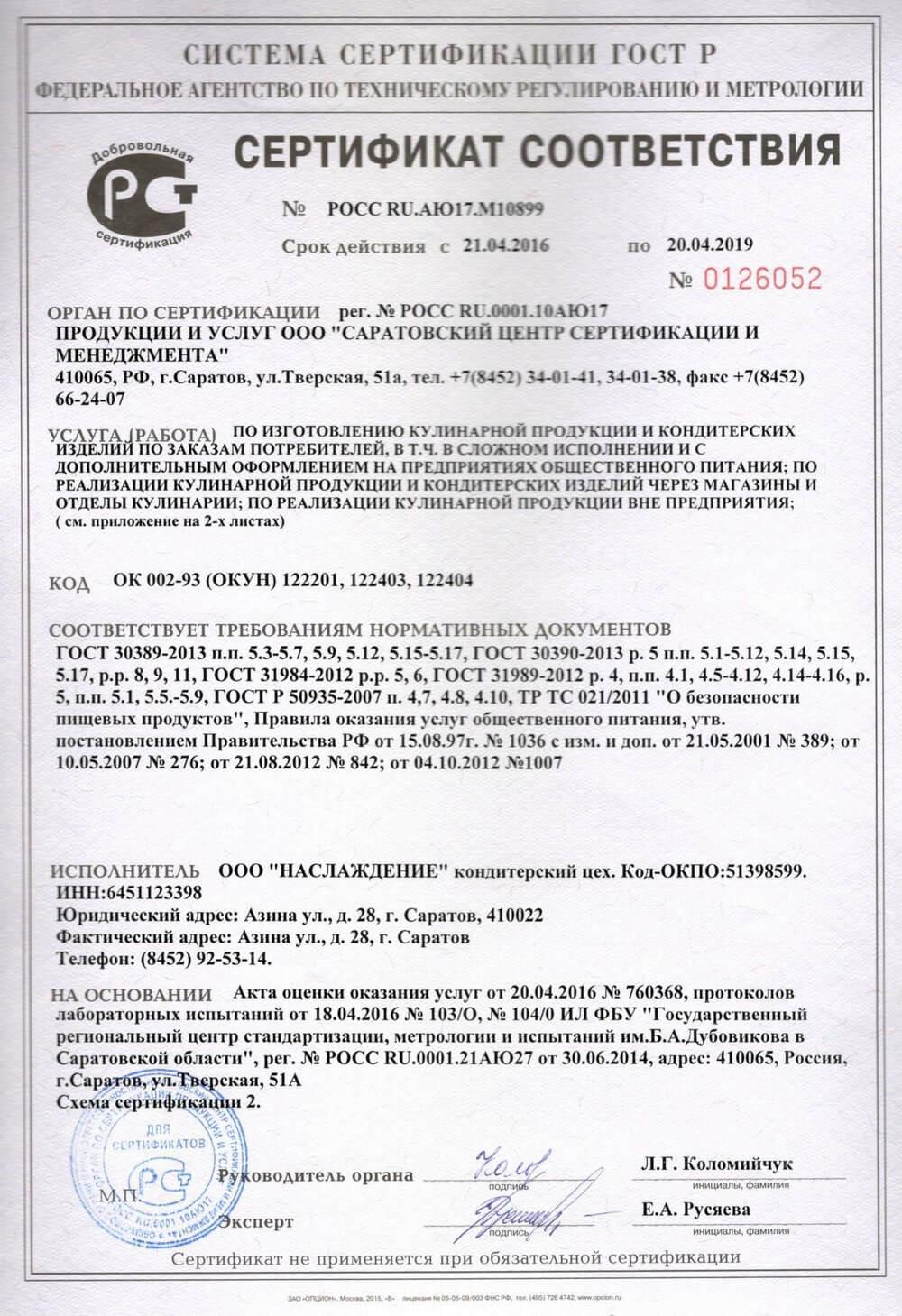 """Сертификат соответствия кондитерской продукции """"Наслаждение"""" в Саратове"""