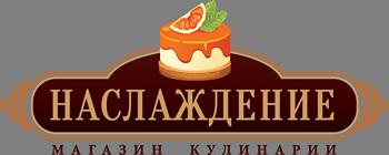 Торты в Саратове. Магазин кулинарии Наслаждение